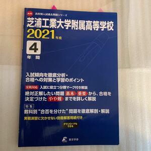 東京学参 芝浦工業大学附属高等学校 4年間入試傾向 2021年度