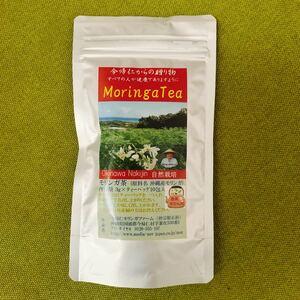 未開封 自然栽培 国産 沖縄県産 モリンガ 茶