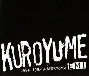 EMI 1994-1998 BEST OR WORST/黒夢