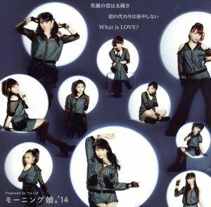 笑顔の君は太陽さ/君の代わりは居やしない/What is LOVE?(初回生産限定盤D)(DVD付)/モーニング娘。'14