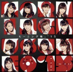 冷たい風と片思い/ENDLESS SKY/One and Only(初回生産限定盤C)(DVD付)/モーニング娘。'15