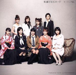 笑顔YESヌード(初回生産限定盤)(DVD付)/モーニング娘。