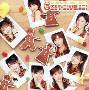 7.5冬冬モーニング娘。ミニ!(初回生産限定盤)(DVD付)