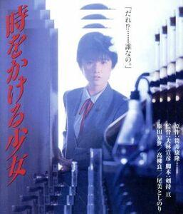 時をかける少女 角川映画 THE BEST(Blu-ray Disc)
