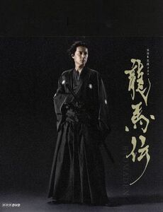 NHK大河ドラマ 龍馬伝 完全版 DVD BOX-1(season1)/福山雅治,香川照之,大森南朋,佐藤直紀(音楽)
