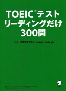 TOEICテストリーディングだけ300問/ハッカーズ語学研究所(著者)