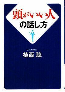 頭がいい人の話し方 ワニ文庫/植西聰【著】