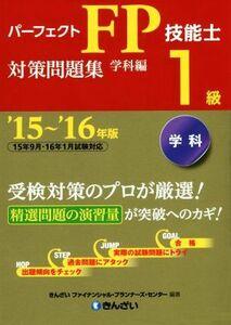 パーフェクトFP技能士1級対策問題集 学科編('15~'16年版)/きんざいファイナンシャル・プランナーズ・センター