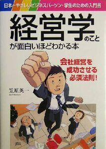 経営学のことが面白いほどわかる本 日本一やさしいビジネスパーソン・学生のための入門書/笠原英一(著者)