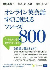 オンライン英会話すぐに使えるフレーズ800/黒坂真由子(著者),カリン・シールズ(著者),レアジョブ