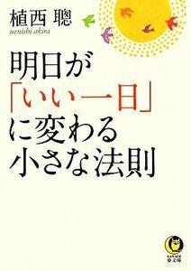 明日が「いい一日」に変わる小さな法則 KAWADE夢文庫/植西聰【著】
