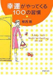 幸運がやってくる100の習慣 PHP文庫/植西聰【著】