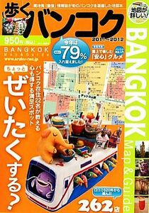 歩くバンコク(2011年~2012年版)/旅行・レジャー・スポーツ