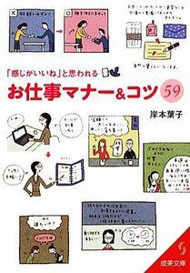 「感じがいいね」と思われるお仕事マナー&コツ59 成美文庫/岸本葉子【著】