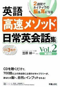 英語高速メソッド 日常英会話集(Vol.2)/笠原禎一【著】