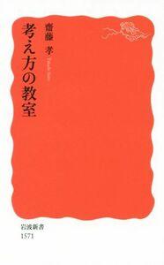 考え方の教室 岩波新書1571/齋藤孝(著者)