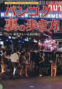 バンコク裏の歩き方/皿井タレー(著者)