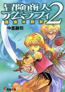 冒険商人アムラフィ(2) 南海の妖女 電撃文庫88/中里融司(著者)