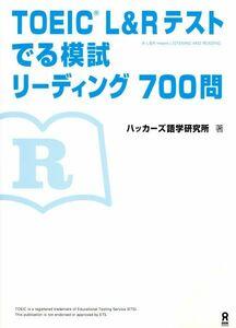 TOEIC L&Rテスト でる模試リーディング 700問/ハッカーズ語学研究所(著者)