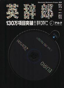 英辞郎 第二版 131万項目収録付録CD‐ROM/語学・会話