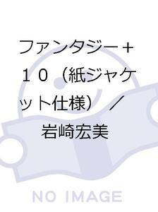 ファンタジー +10(紙ジャケット仕様)/岩崎宏美