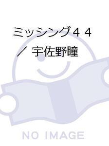 ミッシング44/宇佐野瞳,愛葉るび,越坂康史(監督)