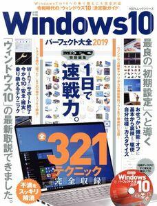 Windows10 パーフェクト大全(2019) 100%ムックシリーズ Mr.PC特別編集/晋遊舎