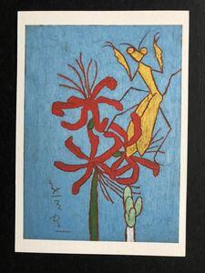 ≪熊谷守一のPostcard≫   かまきりとひがん花
