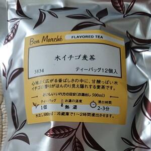 【ボンマルシェ:ルピシア】3834 木イチゴ麦茶 ティーバック12個入 ルピシア ボンマルシェ