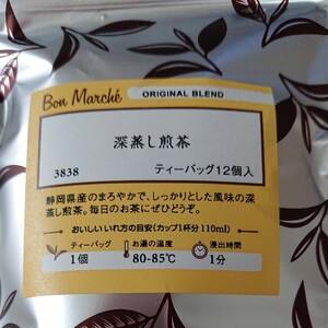 【ボンマルシェ:ルピシア】3838 深蒸し煎茶 ティーバック12個入