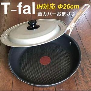 T-fal 「ティファール IH対応 フライパン Φ26cm」蓋カバーおまけ♪★中古品