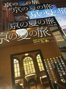 【京の夏の旅】2011~2016 キャンペーンガイドブック 計6冊