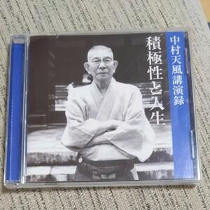 中村天風講演録CD「積極性と人生」