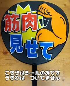 "* concert respondent . handmade ""uchiwa"" fan / ""uchiwa"" fan character seal / piece do /V6/ Johnny's WEST/Snow Man/King&Prince/ Naniwa man ./ ""uchiwa"" fan less / including carriage"