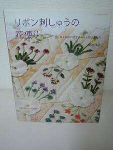 ◆◇ リボン刺しゅうの花便り 菊池洋子 刺しゅう図案付き ◇◆
