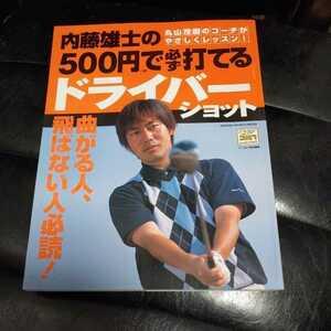 ♪送料無料 2冊 内藤雄士 ゴルフ本