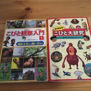 こびとづかん 本2冊  1 新種発見! こびと大研究/なばたとしたか