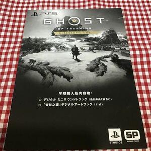 PS5 「 ゴーストオブツシマ ディレクターズカット 」特典 「 ミニサントラ&アートブック 」プロダクトコード ソフトなし Ghost of Tsushima
