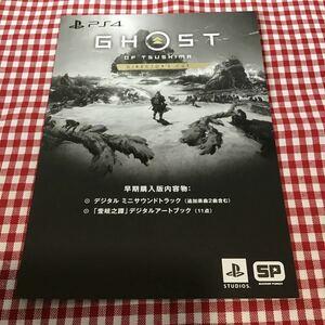 PS4 「 ゴーストオブツシマ ディレクターズカット 」特典 「 ミニサントラ&アートブック 」プロダクトコード ソフトなし Ghost of Tsushima