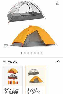 テント キャンプ  2人用