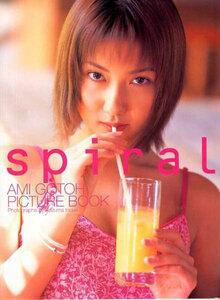 ★★送料無料即決!!後藤亜美写真集。「spiral」