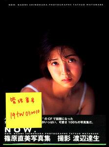 ★★送料無料!即決★篠原直美写真集。「NOW.」渡辺達生撮影 美品