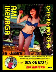 ★★送料無料!即決★新品未開封 池永亜美写真集。「おたくもぜひ!」