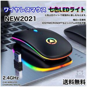 LEDライト ワイヤレス マウス 無線 充電式 静音 超軽量 USB 薄型 MacBook/Windows対応無線マウス ブラック