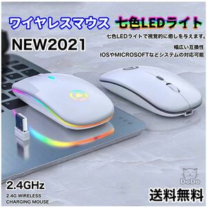 LEDライト ワイヤレス マウス 無線 充電式 静音 超軽量 USB 薄型 MacBook/Windows対応無線マウス ホワイト
