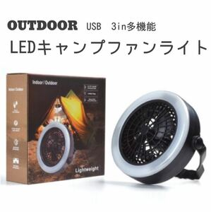 LEDライト 扇風機付きランタン アウトドア用 吊り下げ用フック付き