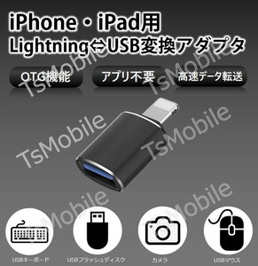 iPhone用USBポート変換アダプタ LightningオスtoUSBメス USB機器接続 OTG iPadライトニング デー