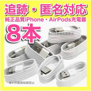 ライトニングケーブル iPhone 充電器 Apple 純正品質