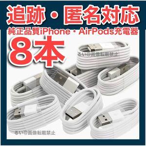 iPhone ライトニングケーブル Apple 充電器 純正品質