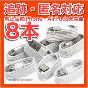 iPhone ライトニングケーブル 充電器 純正品質 Apple